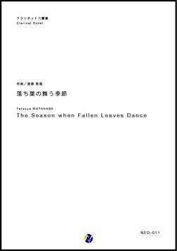 落ち葉の舞う季節 クラリネット八重奏