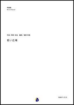 若い広場(桑田佳祐/渡部哲哉 編曲)【吹奏楽】