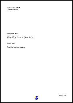 ザイデンシュトラーセン(阿部勇一)【クラリネット六重奏】