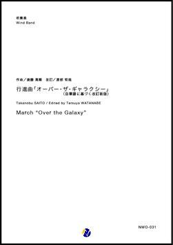 行進曲「オーバー・ザ・ギャラクシー」(自筆譜に基づく改訂新版)