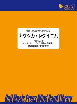 ナウシカ・レクイエム【お取り寄せ品】