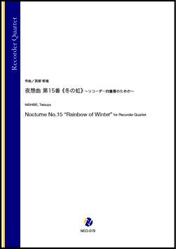 夜想曲第15番《冬の虹》~リコーダー四重奏のための~(西部哲哉)【リコーダー四重奏】