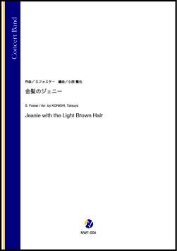金髪のジェニー(S.フォスター/小西龍也 編曲)【吹奏楽】[4/30発売]