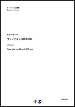 サクソフォン四重奏曲集(V.ネリベル)【サクソフォン四重奏】