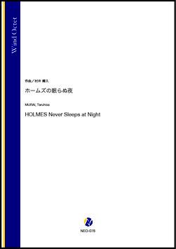 ホームズの眠らぬ夜(村井輝久)【管楽八重奏】
