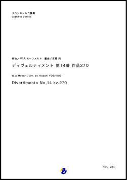 ディヴェルティメント第14番 作品270【クラリネット六重奏】