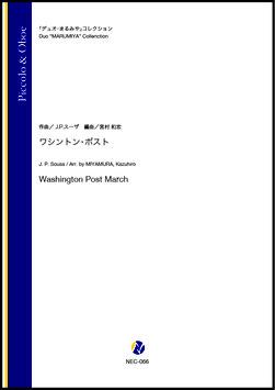 ワシントン・ポスト(J.P.スーザ/宮村和宏 編曲)【木管二重奏】