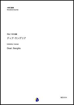 ディア・サングリア(川田佳誠)【木管五重奏】