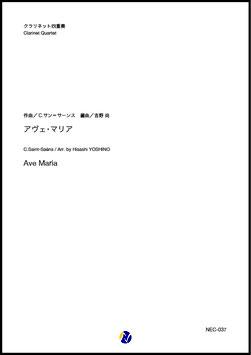 アヴェ・マリア【クラリネット四重奏】