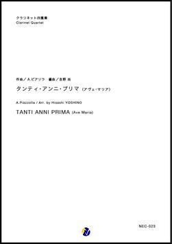 タンティ・アンニ・プリマ(アヴェ・マリア)【クラリネット四重奏】