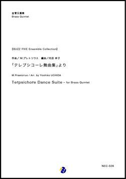 「テレプシコーレ舞曲集」より【金管五重奏】