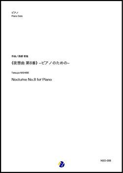 夜想曲第8番~ピアノのための~(西部哲哉)【Piano Solo】