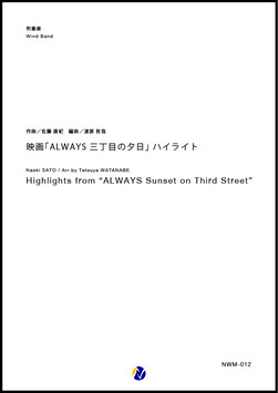 映画「ALWAYS 三丁目の夕日」ハイライト