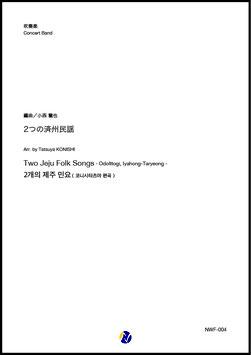 2つの済州民謡(小西龍也 編曲)【吹奏楽】