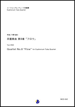 四重奏曲 第8番「フロウ」【バリ・テューバ四重奏】