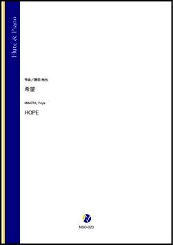 希望(蒔田裕也)【Flute & Piano】