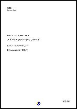 アイ・リメンバー・クリフォード(B.ゴルソン/木原塁 編曲)【吹奏楽】