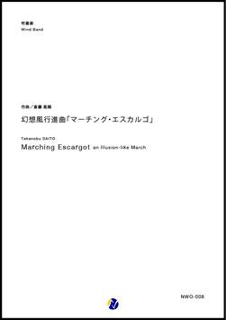 幻想風行進曲「マーチング・エスカルゴ」