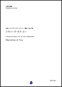 メモリーズ・オブ・ユー(A.ラザフ&E.ブレイク/金山徹 編曲)【木管五重奏】