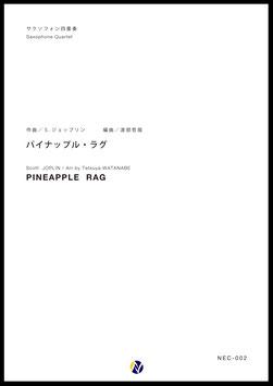 パイナップル・ラグ