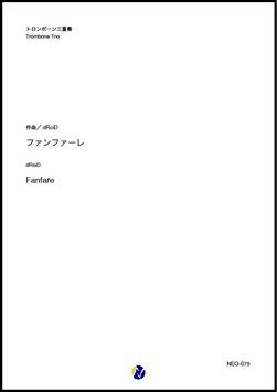 ファンファーレ(dRoiD)【トロンボーン三重奏】