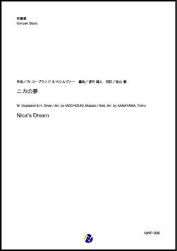 ニカの夢(W.コープランド&H.シルヴァー/望月誠人 編曲/金山徹 校訂)【吹奏楽】
