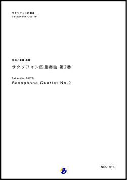 サクソフォン四重奏曲 第2番
