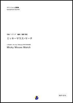 ミッキーマウス・マーチ(J.ドッド/渡部哲哉 編曲)【サクソフォン四重奏】