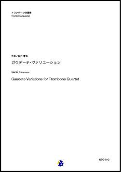 ガウデーテ・ヴァリエーション(坂井貴祐)【トロンボーン四重奏】