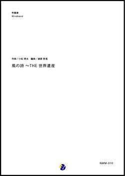 風の詩~THE 世界遺産(小松亮太/渡部哲哉 編曲)【吹奏楽】