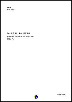 明日へ(渡辺俊幸/渡部哲哉 編曲)【吹奏楽】