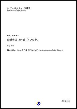 四重奏曲 第4番「4つの夢」【ユーフォニアム&テューバ四重奏】