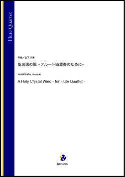 聖玻璃の風 -フルート四重奏のために-(山下久幸)【フルート四重奏】