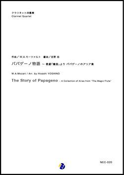パパゲーノ物語 ~ 歌劇「魔笛」より パパゲーノのアリア集(W.A.モーツァルト/吉野尚 編曲)【クラリネット四重奏】