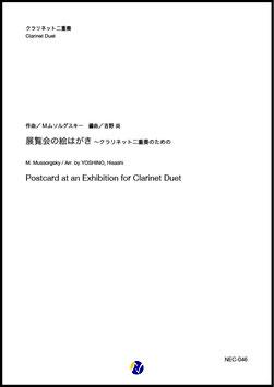 展覧会の絵はがき(M.ムソルグスキー/吉野尚 編曲)【クラリネット二重奏】