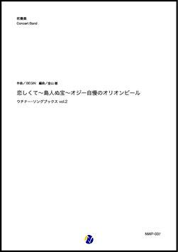 恋しくて~島人ぬ宝~オジー自慢のオリオンビール ウチナー・ソングブックス vol.2(BEGIN/金山徹 編曲)【吹奏楽】[10/23発売]