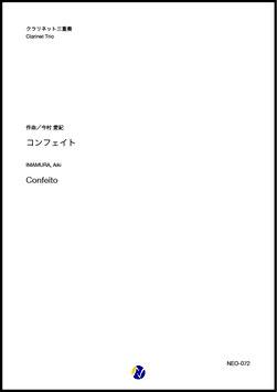 コンフェイト(今村愛紀)【クラリネット三重奏】