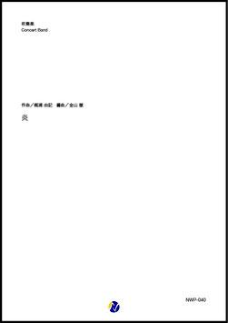 炎(梶浦由記/金山徹 編曲)【吹奏楽】