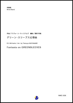 グリーンスリーブス幻想曲