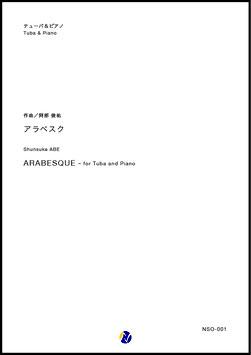 アラベスク(阿部俊祐)【Tuba & Piano】