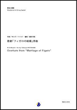 歌劇「フィガロの結婚」序曲【管弦七重奏】