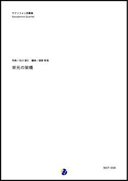 栄光の架橋(北川悠仁/渡部哲哉 編曲)【サクソフォン四重奏】