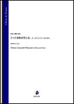 3つの演奏会用小品 - オーボエとピアノのための(蒔田裕也)【Oboe & Piano】