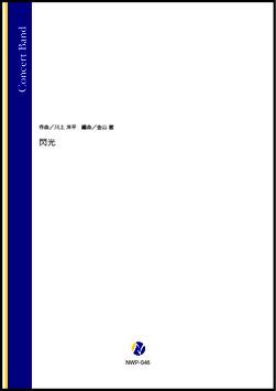 閃光(川上洋平/金山徹 編曲)【吹奏楽】[9/25発売]