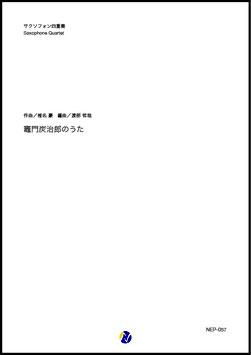 竈門炭治郎のうた(椎名豪/渡部哲哉 編曲)【サクソフォン四重奏】