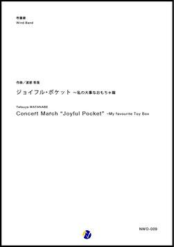 ジョイフル・ポケット~私の大事なおもちゃ箱(渡部哲哉)【吹奏楽】