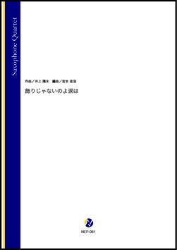 飾りじゃないのよ涙は(井上陽水/岩本佳浩 編曲)【サクソフォン四重奏】[8/13発売]