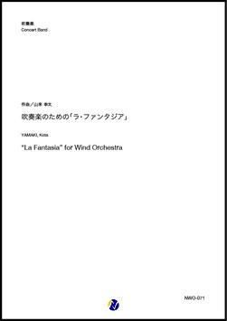 吹奏楽のための「ラ・ファンタジア」(山来幸太)【吹奏楽】