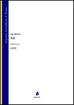 希望(蒔田裕也)【Soprano Saxophone & Piano】