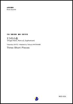 3つの小品~フリューゲルホルン、2本のホルン、ユーフォニアムのための(斎藤高順/渡部哲哉 編曲)【金管四重奏】